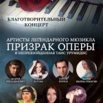 Заставка для - Благотворительный концерт с участием артистов мюзикла «Призрак оперы»