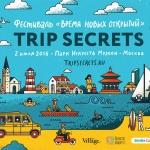 Заставка для - Ежегодный фестиваль путешествий Trip Secrets «Время новых открытий»