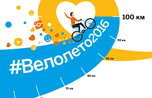 Заставка для - #ВелолетоSAP2016: благотворительные километры