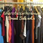 Заставка для - Благотворительный Brand Sale Vol.4