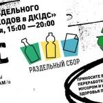 Заставка для - День РазДельного сбора в ДК|ДС
