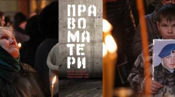Заставка для - Благотворительный фонд «Право матери» просит о поддержке