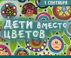 Заставка для - Присоединяйтесь к акции «Дети вместо цветов»!
