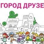 Заставка для - Инклюзивный семейный благотворительный фестиваль «Галафест»
