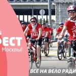 Заставка для - Благотворительный велофест  «Спорт во благо»