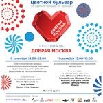 Заставка для - Благотворительный фестиваль «Добрая Москва»
