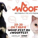 Заставка для - WOOF — фестиваль о тех, кто рядом