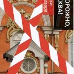 Заставка для - Презентация книги «Осторожно, Москва!»