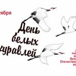Заставка для - Акция «День белых журавлей»