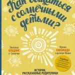 Заставка для - Встреча с автором книги «Как общаться с солнечными детьми» Михаилом Комлевым