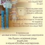 Заставка для - Праздничное мероприятие, посвященное 10-летию особых мастерских