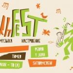 Заставка для - Благотворительный фестиваль VverhFest