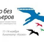 Заставка для - VIII Международный кинофестиваль «Кино без барьеров»