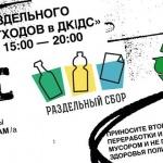 Заставка для - День «РазДельного сбора» в ДК «Делай Сам/а»