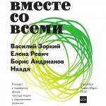 Заставка для - Концерт «Все вместе со всеми»