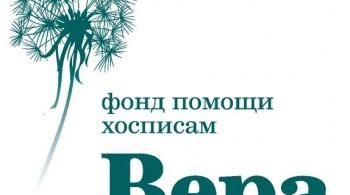 Заставка для - Фондам «Вера» и «Подари жизнь» 10 лет!