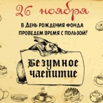 Заставка для - Благотворительный флешмоб «Безумное чаепитие»