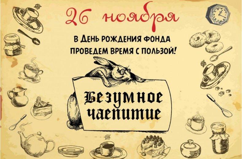 bezumnoe-chaepitie_zastavka-788x520