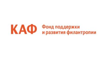 Фонд поддержки и развития филантропии «КАФ»