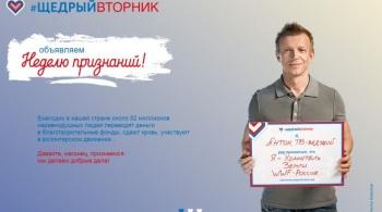 Заставка для - В России накануне «Щедрого вторника» стартовала акция #НеделяПризнаний