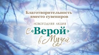 """""""С """"Верой"""" в музей"""""""