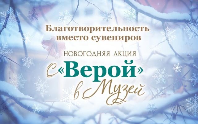 Заставка для - Новогодняя акция «С «Верой» в музей»