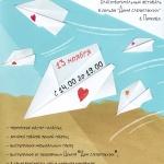 Заставка для - Благотворительный арт-фестиваль «Дари добро»