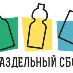Заставка для - Экологические акции движения «РазДельный сбор»