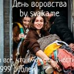 Заставка для - Благотворительная распродажа «День воровства»
