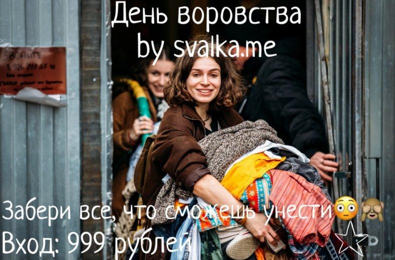 svalka-788x520