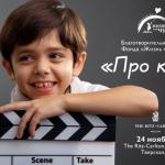 Заставка для - Благотворительный вечер «Про кино» в поддержку подопечных фонда «Жизнь как чудо»