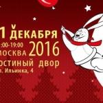 Заставка для - 7-ая новогодняя благотворительная ярмарка «Душевный Ваzar»