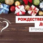 Заставка для - Рождественская ярмарка «Добра ладошку»