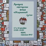 Заставка для - Новогодняя ярмарка фонда «Жизненный путь»