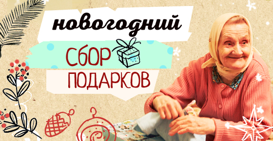 Заставка для - Фонд «Старость в радость» объявил о начале новогоднего сбора подарков