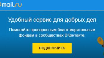 Заставка для - Пользователи «ВКонтакте» смогут творить «Добро»