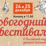 Заставка для - Новогодний фестиваль в пользу фонда «Галчонок»