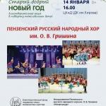Заставка для - Благотворительный концерт «Старый добрый новый год»