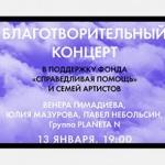 Заставка для - Благотворительный концерт ведущих солистов московских театров
