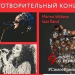Заставка для - Благотворительный концерт «Фонда борьбы с лейкемией»