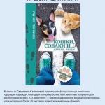 Заставка для - Презентация книги «Кошки, собаки и… другие люди»