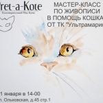Заставка для - Благотворительный акварельный мастер-класс в поддержку бездомных кошек