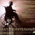 Заставка для - Благотворительный концерт «Генералы» в поддержку реабилитационного центра для детей-инвалидов на Семи Ключах