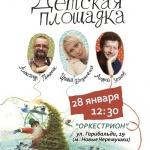 Заставка для - Благотворительный концерт «Детская площадка»