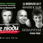 Заставка для - Второй благотворительный рок-фестиваль «Разные люди»