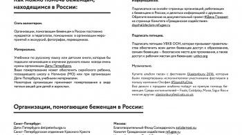 Заставка для - Как помочь беженцам в РФ?