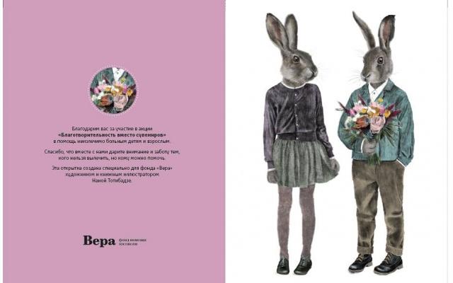 Заставка для - Авторские открытки к 8 марта от фонда «Вера»
