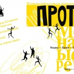 Заставка для - Спектакли III ежегодного фестиваля особого театра «Протеатр. Международные встречи»