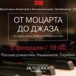 Заставка для - Благотворительный концерт цикла «От Моцарта до джаза»