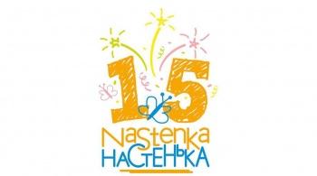 Заставка для - Фонд «Настенька» отмечает 15-й день рождения